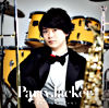 土岐隼一クリスマスコンセプトシングル「Party Jacker」 アニメイト通常盤