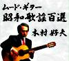 ムード・ギター昭和歌謡百選【通販専用商品】