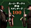 ムード・サックス洋楽スタンダード100【通販専用商品】