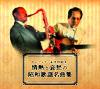 【販路限定】サム・テイラー&木村好夫 情熱と哀愁の昭和歌謡名曲集