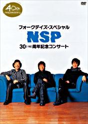 NSP40周年記念スペシャルDVD フォークデイズ・スペシャル-第35章-NSP 30(-16)周年記念コンサート