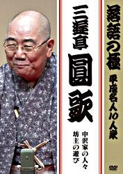 落語の極 平成名人10人衆 三遊亭圓歌