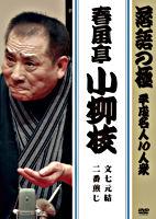 落語の極 平成名人10人衆 春風亭小柳枝