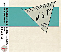 NSP10周年記念盤~10TH ANNIVERSARY~初CD化
