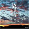 夜明けの詩 ~青春の歌謡&ポップス~