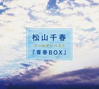 松山千春ゴールデンベスト『青春BOX』