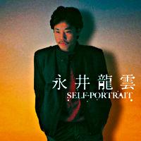 セルフポートレイト-永井龍雲ベスト-