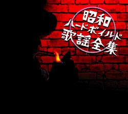 【販路限定】昭和ハードボイルド歌謡全集