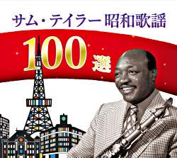 サム・テイラー昭和歌謡100選