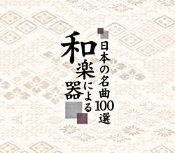和楽器による日本の名曲100選