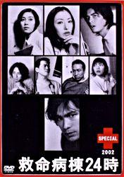 救命病棟24時スペシャル 2002(第2Sスペシャル) | ポニーキャニオン