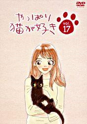やっぱり猫が好きVol.17