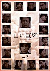 巨塔 白い 白い巨塔 (2019年のテレビドラマ)