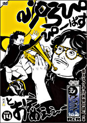 水10!ワンナイR&R vol.14 | ポニーキャニオン