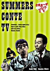 さまぁ~ずコントTV