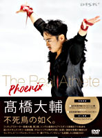 髙橋大輔 The Real Athlete -Phoenix- DVD