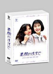 素顔のままで DVD BOX