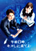 午前0時、キスしに来てよ DVD スペシャル・エディション