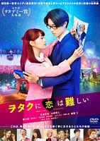 ヲタクに恋は難しい DVD レンタル
