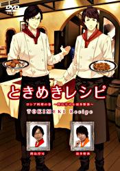 ときめきレシピ ロシア料理の巻 ~間島淳司&羽多野渉~