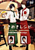 ときめきレシピ チャレンジクッキング編 ~松岡禎丞&島崎信長~