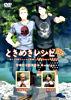 ときめきレシピ特別編 キャンプ場でワイルド料理~小野坂昌也&小西克幸~