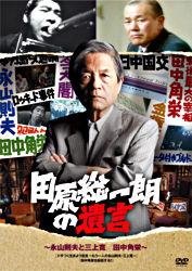 田原総一朗の遺言 ~永山則夫と三上寛/田中角栄~