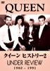 クイーン ヒストリー2 1980-1991