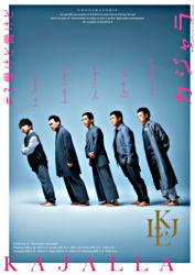 小林賢太郎コント公演 カジャラ #3 『働けど働けど』DVD