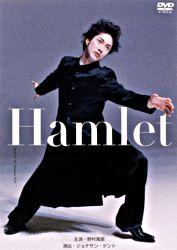 ハムレット / 野村萬斎他