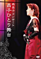 森昌子コンサート「昌子ひとり舞台」