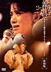 森昌子十五周年記念リサイタル「おぼえていますか、あの時を・・・」DVD