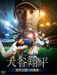 北海道日本ハムファイターズ 大谷翔平 投手三冠への軌跡