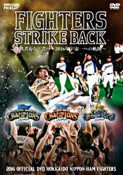 2016 OFFICIAL DVD HOKKAIDO NIPPON-HAM FIGHTERS「FIGHTERS STRIKE BACK 挑戦者から王者へ~2016年宇宙一への軌跡~」
