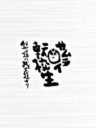 サムライ転校生~我ガ道ハ武士道ナリ~DVD-BOX