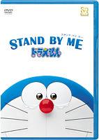 STAND BY ME ドラえもん【DVD期間限定プライス版】※2015年6月30日までの期間限定生産