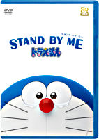 STAND BY ME ドラえもん【DVD通常プライス版】