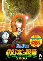 映画ドラえもん のび太の恐竜 2006【映画ドラえもんスーパープライス商品】