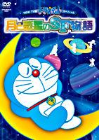 NEW TV版ドラえもんスペシャル「月と惑星のSF物語(すこしふしぎ ストーリー)」
