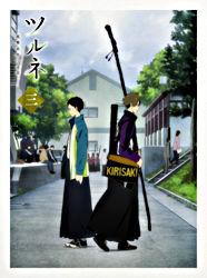 ツルネ -風舞高校弓道部- 第三巻