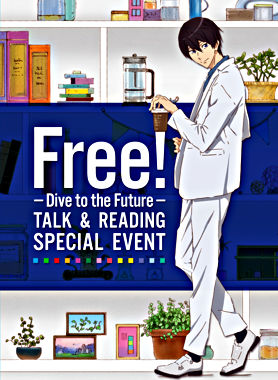 Free! -Dive to the Future- トーク&リーディング スペシャルイベント