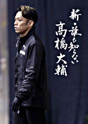 新・誰も知らない髙橋大輔DVD