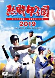 熱闘甲子園 2019 ~第101回大会 48試合完全収録~