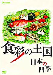 食彩の王国 日本の四季