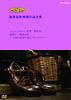 ジブリ学術ライブラリーSPECIAL 池澤夏樹映像作品全集 NHK編 【プレミアム8 TRAVEL 世界一番紀行 世界で一番南の村 ~人類の旅路の果て プエルトトロ~】DVD