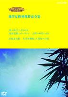ジブリ学術ライブラリーSPECIAL 池澤夏樹映像作品全集 NHK編 【我々はどこへ行くのか 池澤夏樹とゴーギャン 文明への問いかけ】【日曜美術館 大英博物館 人類史への旅】DVD
