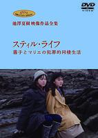 ジブリ学術ライブラリーSPECIAL 池澤夏樹映像作品全集 TBS編 【スティルライフ】DVD