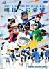 2019 FIGHTERS OFFICIAL DVD 明日への希望