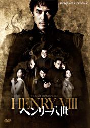 彩の国シェイクスピア ・シリーズ「ヘンリー八世」