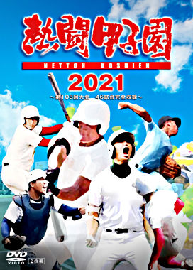 熱闘甲子園 2021~第103回大会 46試合完全収録~
